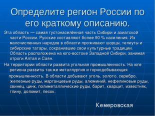 Определите регион России по его краткому описанию. Эта область— самая густон
