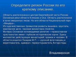 Определите регион России по его краткому описанию. Область расположена в цент