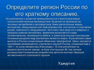 Определите регион России по его краткому описанию. Эта республика с развитой
