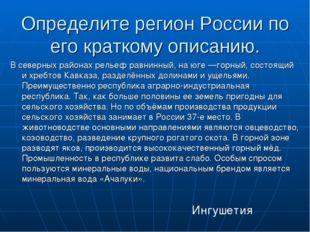 Определите регион России по его краткому описанию. В северных районах рельеф