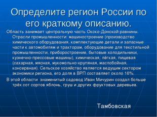 Определите регион России по его краткому описанию. Область занимает центральн