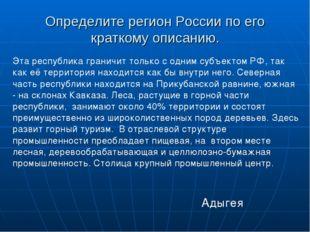 Определите регион России по его краткому описанию. Эта республика граничит то