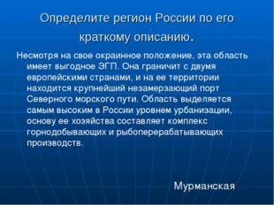 Определите регион России по его краткому описанию. Несмотря на свое окраинное