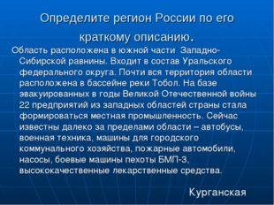 Определите регион России по его краткому описанию. Область расположена в южн