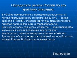 Определите регион России по его краткому описанию. В объёме промышленного про