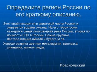 Определите регион России по его краткому описанию. Этот край находится в азиа
