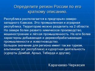 Определите регион России по его краткому описанию. Республика располагается в