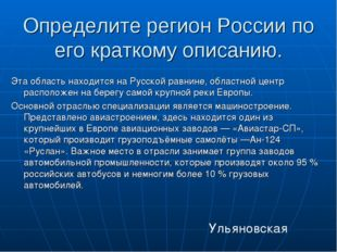 Определите регион России по его краткому описанию. Эта область находится на Р