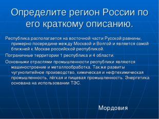 Определите регион России по его краткому описанию. Республика располагается н