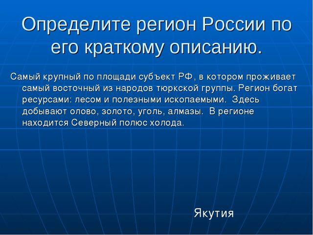 Определите регион России по его краткому описанию. Самый крупный по площади с...
