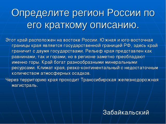 Определите регион России по его краткому описанию. Этот край расположен на во...