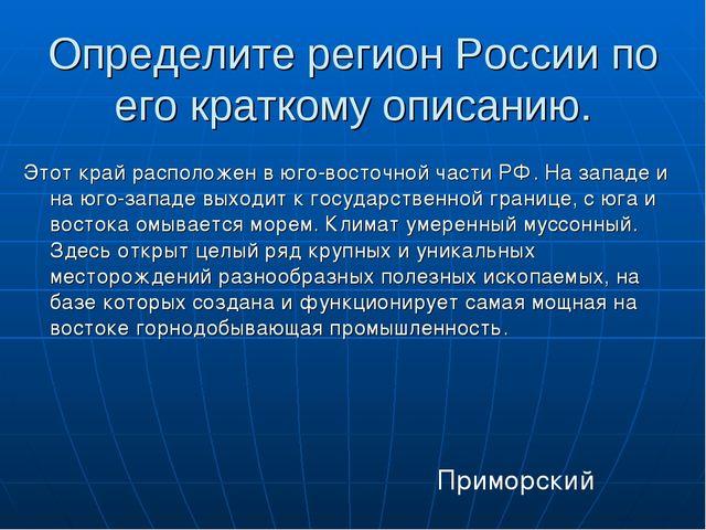 Определите регион России по его краткому описанию. Этот край расположен в юго...