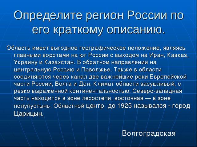 Определите регион России по его краткому описанию. Область имеет выгодное гео...