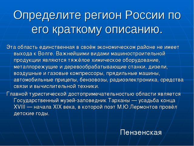 Определите регион России по его краткому описанию. Эта область единственная в...