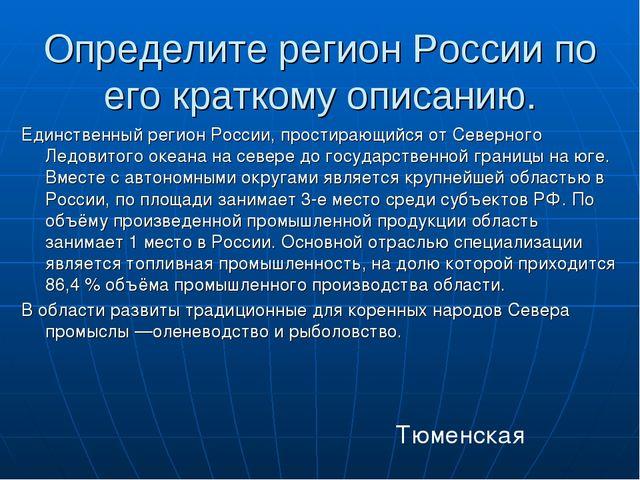 Определите регион России по его краткому описанию. Единственный регион России...