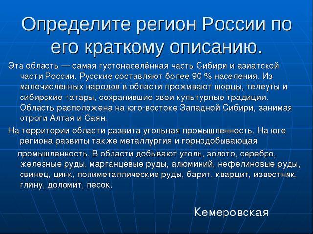 Определите регион России по его краткому описанию. Эта область— самая густон...
