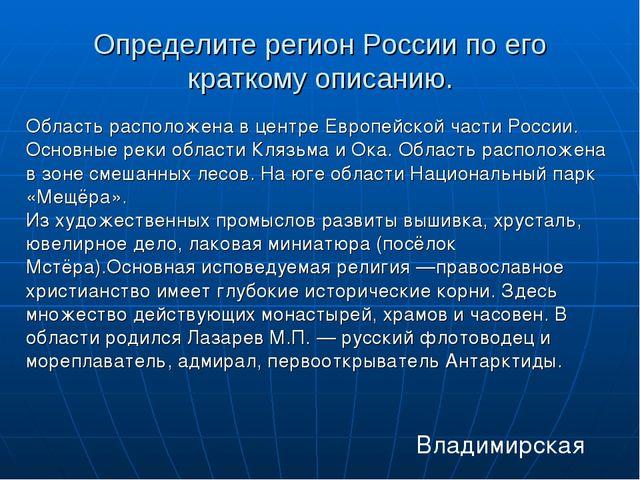 Определите регион России по его краткому описанию. Область расположена в цент...