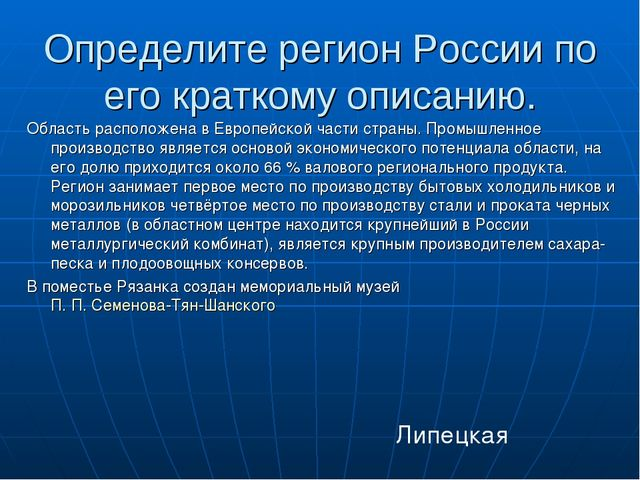 Определите регион России по его краткому описанию. Область расположена в Евро...