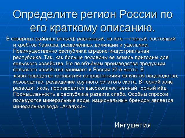 Определите регион России по его краткому описанию. В северных районах рельеф...