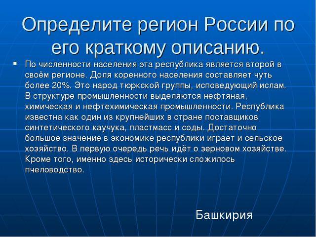 Определите регион России по его краткому описанию. По численности населения э...