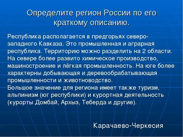 Определите регион России по его краткому описанию. Республика располагается в...