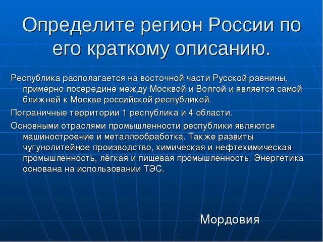 Определите регион России по его краткому описанию. Республика располагается н...