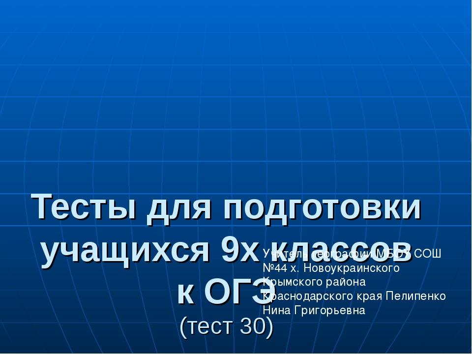 Тесты для подготовки учащихся 9х классов к ОГЭ (тест 30) Учитель географии МБ...