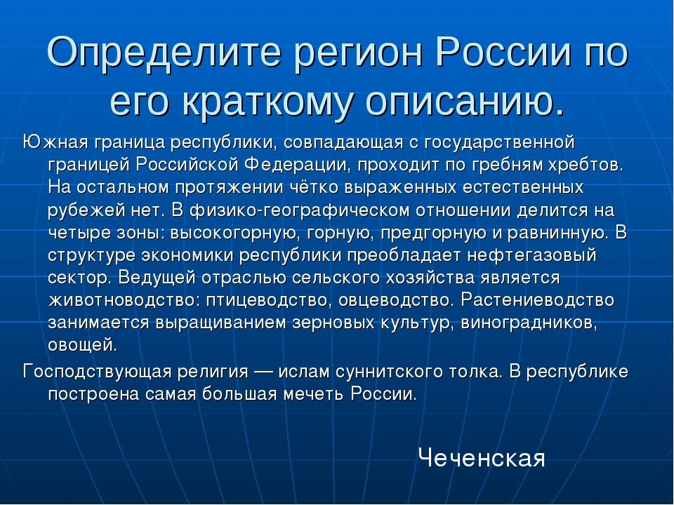Определите регион России по его краткому описанию. Южная граница республики,...
