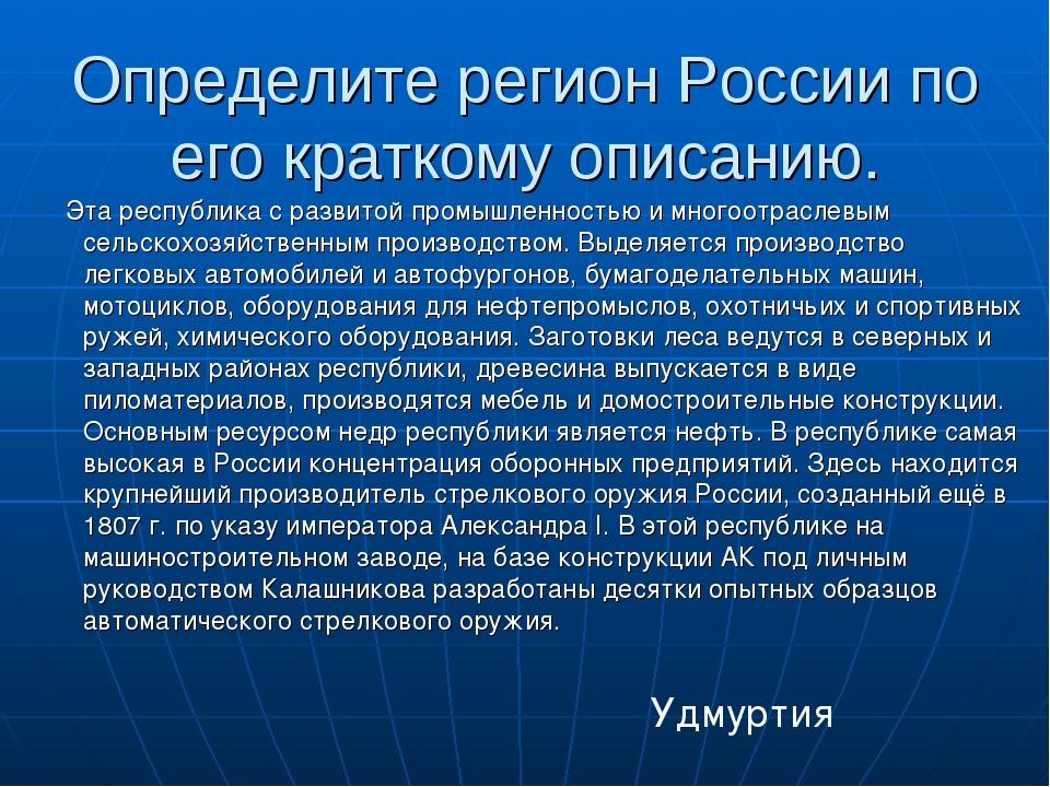 Определите регион России по его краткому описанию. Эта республика с развитой...