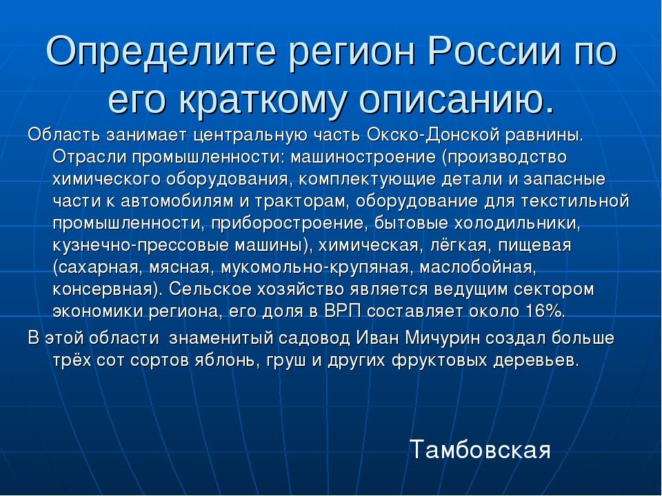 Определите регион России по его краткому описанию. Область занимает центральн...