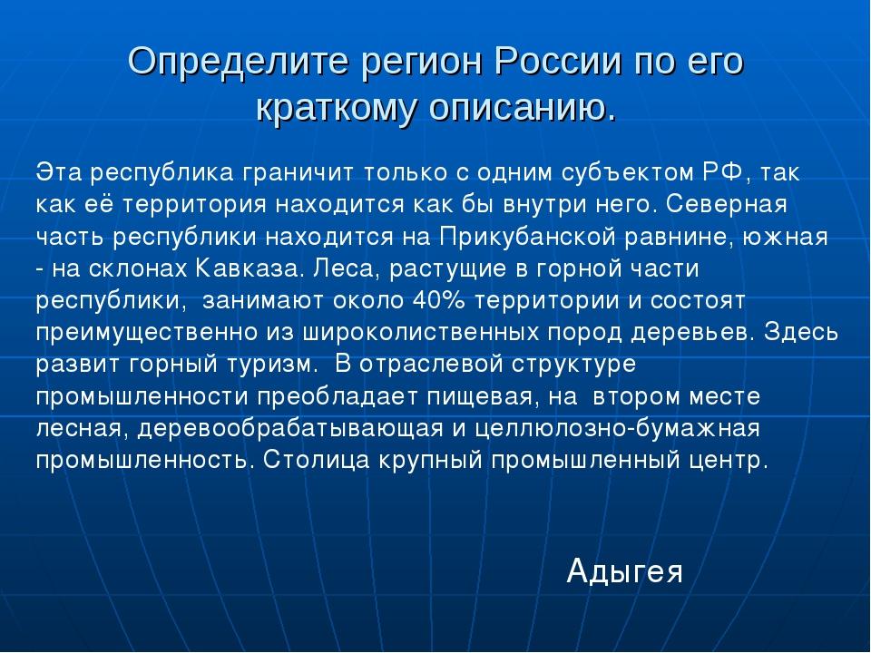 Определите регион России по его краткому описанию. Эта республика граничит то...