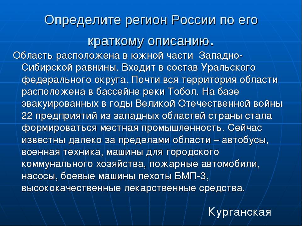 Определите регион России по его краткому описанию. Область расположена в южн...