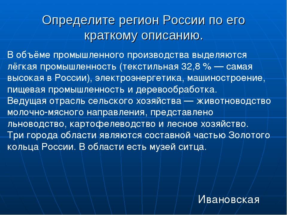 Определите регион России по его краткому описанию. В объёме промышленного про...