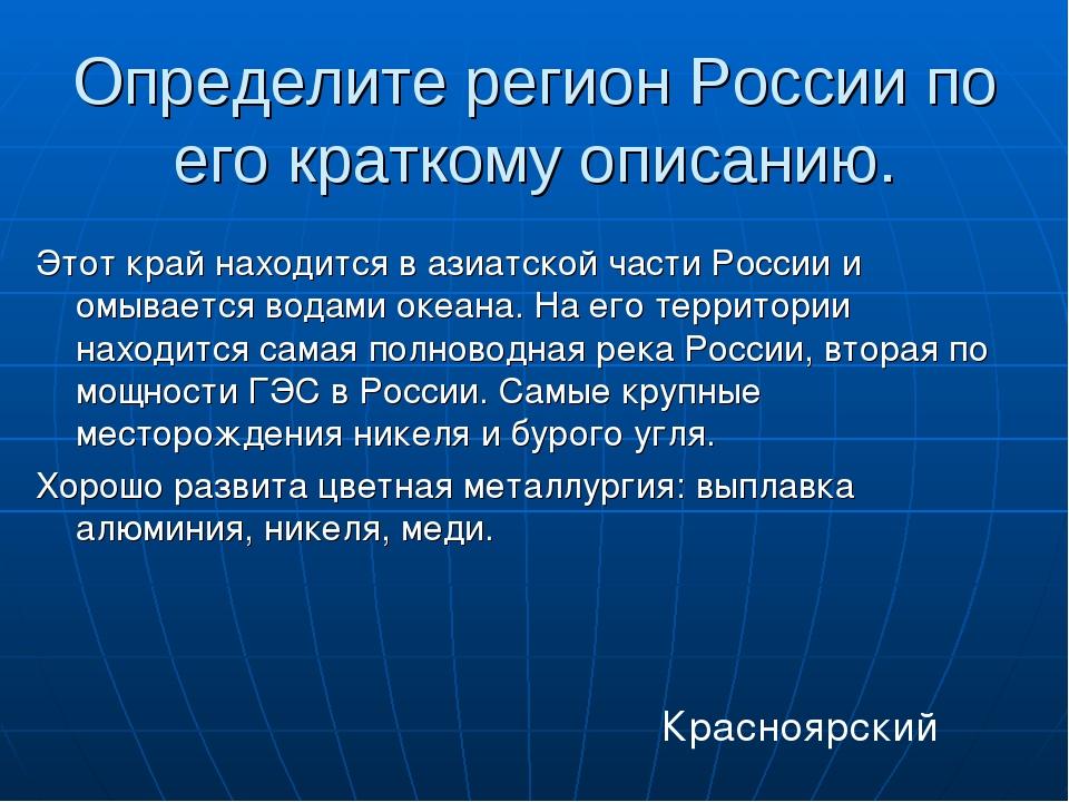 Определите регион России по его краткому описанию. Этот край находится в азиа...