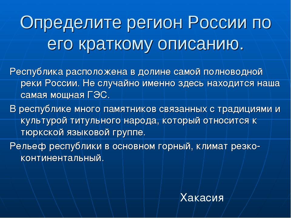 Определите регион России по его краткому описанию. Республика расположена в д...