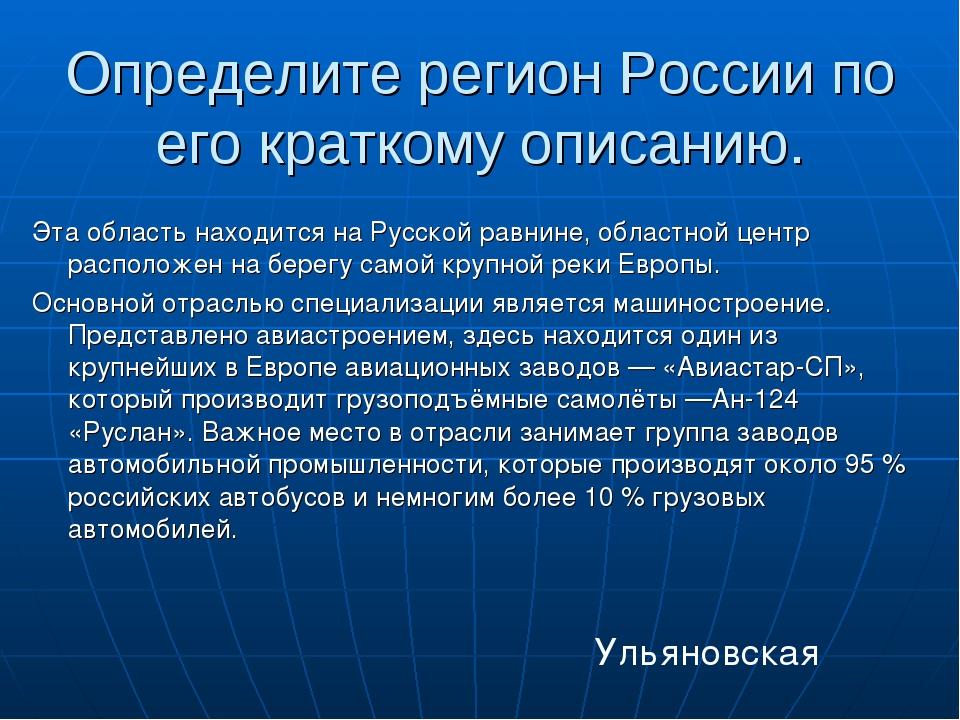 Определите регион России по его краткому описанию. Эта область находится на Р...