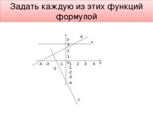 a d c х y 1 2 0 1 2 3