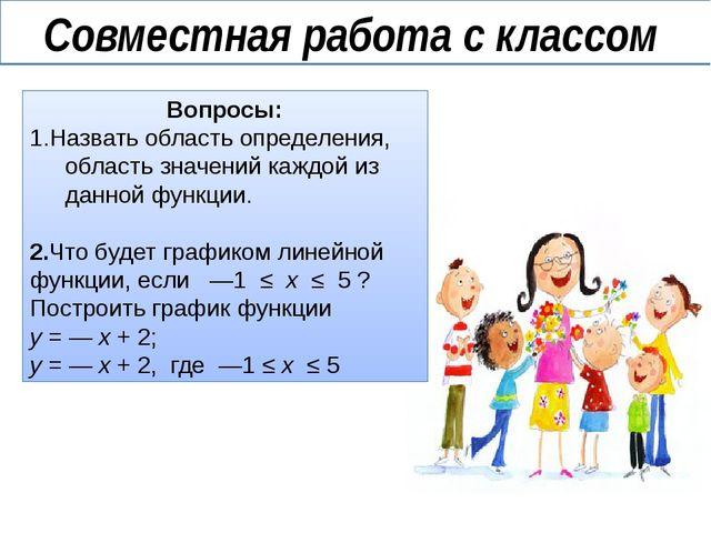 Совместная работа с классом Вопросы: 1.Назвать область определения, область з...