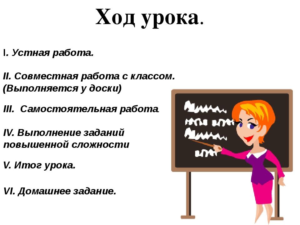 Ход урока. I. Устная работа. II. Совместная работа с классом. (Выполняется у...