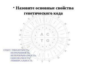 Назовите основные свойства генетического кода ОТВЕТ: ТРИПЛЕТНОСТЬ; НЕПРЕРЫВ