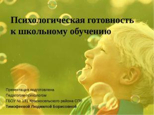 Презентация подготовлена Педагогом-психологом ГБОУ № 131 Красносельского райо