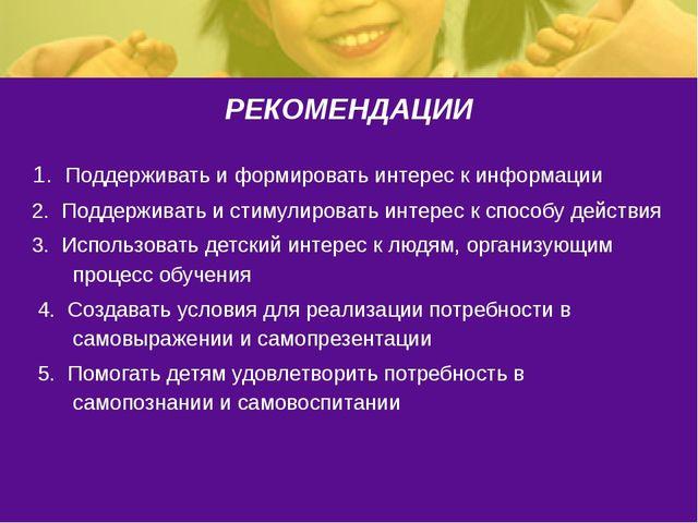 РЕКОМЕНДАЦИИ 1. Поддерживать и формировать интерес к информации 2. Поддержива...