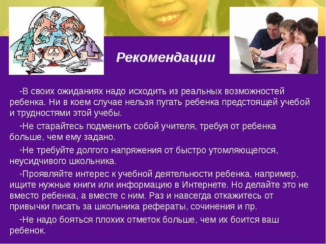 Рекомендации В своих ожиданиях надо исходить из реальных возможностей ребенка...