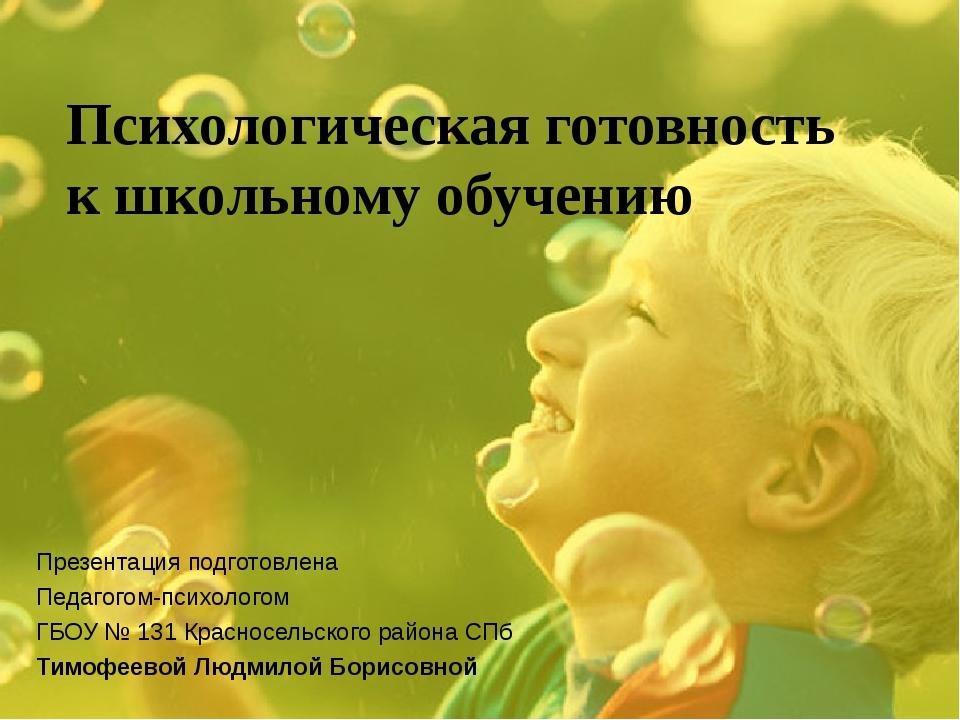 Презентация подготовлена Педагогом-психологом ГБОУ № 131 Красносельского райо...