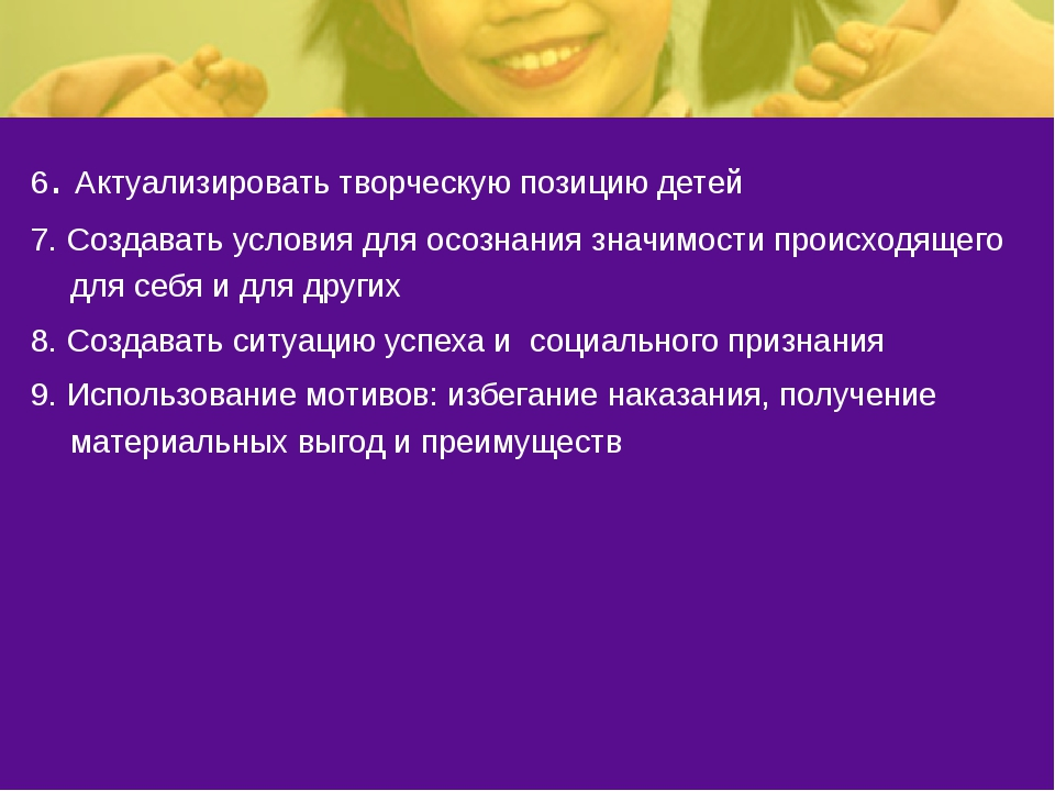 6. Актуализировать творческую позицию детей 7. Создавать условия для осознани...