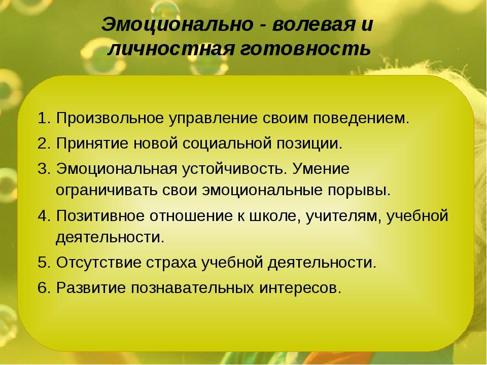 Эмоционально - волевая и личностная готовность 1. Произвольное управление сво...