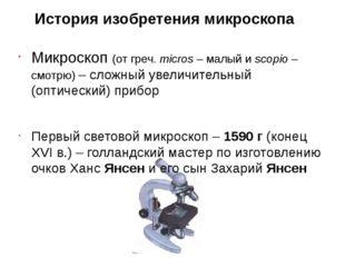 Микроскоп (от греч. micros – малый и scopio – смотрю) – сложный увеличительны