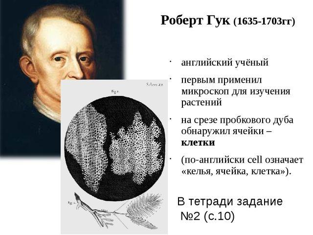 Роберт Гук (1635-1703гг) английский учёный первым применил микроскоп для изуч...