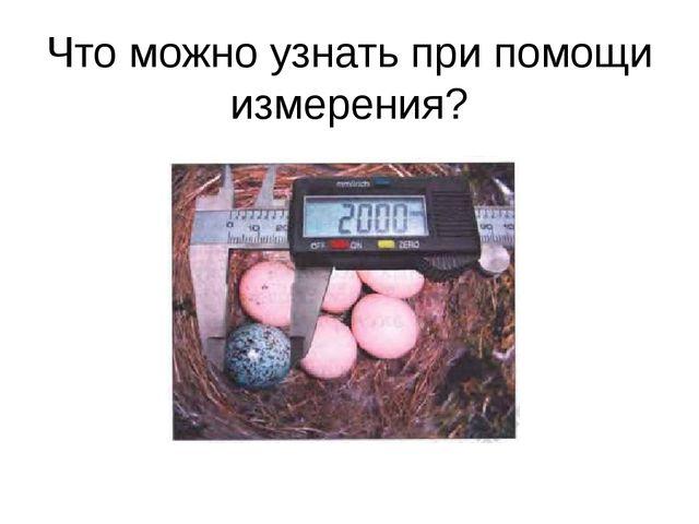 Что можно узнать при помощи измерения?