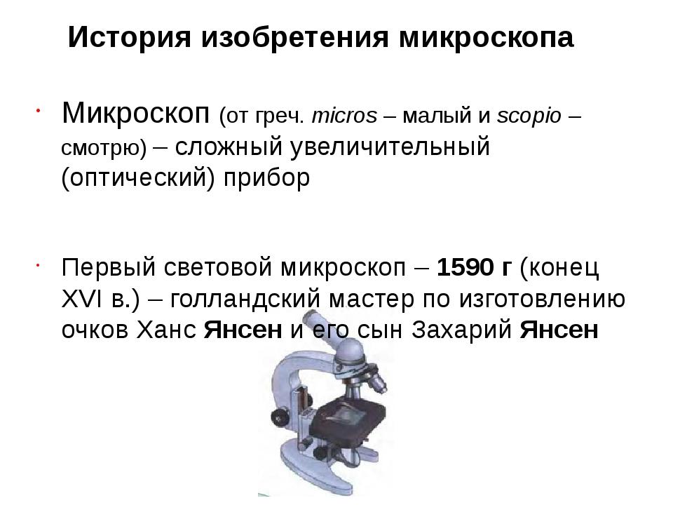 Микроскоп (от греч. micros – малый и scopio – смотрю) – сложный увеличительны...